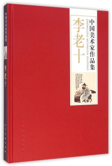 中国美术家作品集-李老十#