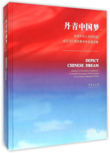 丹青中国梦-庆祝中华人民共和国成立65周年美术作品展览集#