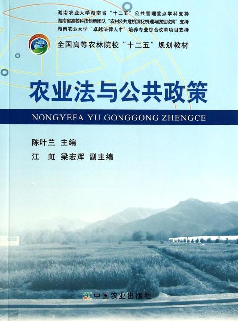 农业法与公共政策(陈叶兰 主编,江虹、梁宏辉 副主编)