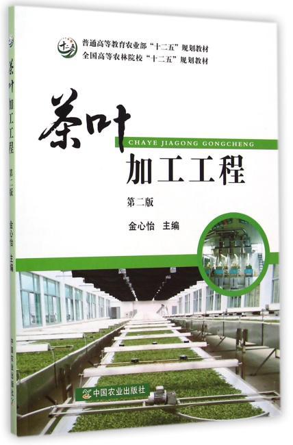 茶叶加工工程(第二版)(金心怡)