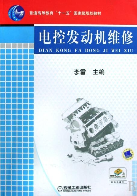 """电控发动机维修(普通高等教育""""十一五""""国家级规划教材)"""