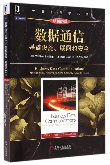 数据通信:基础设施、联网和安全(原书第7版)