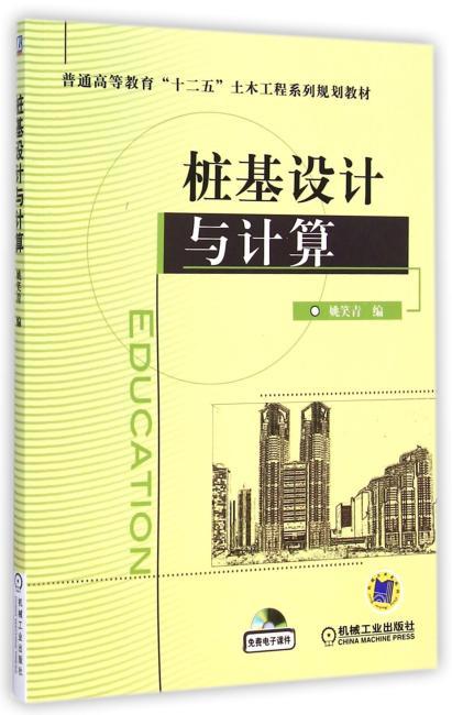 """桩基设计与计算(普通高等教育""""十二五""""土木工程系列规划教材)"""