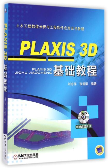 PLAXIS 3D 基础教程(土木工程数值分析与工程软件应用系列教程)