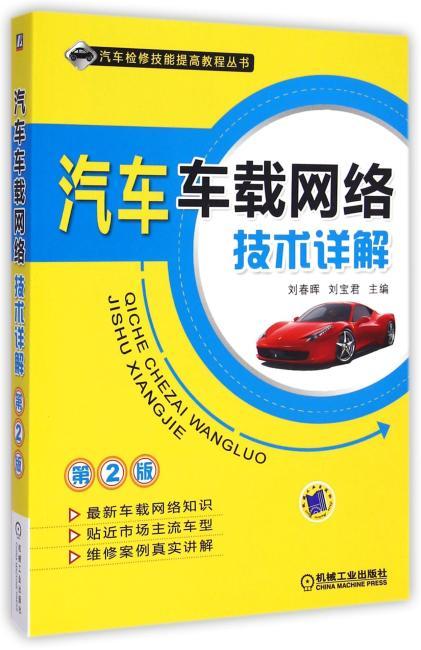 汽车车载网络技术详解 第2版