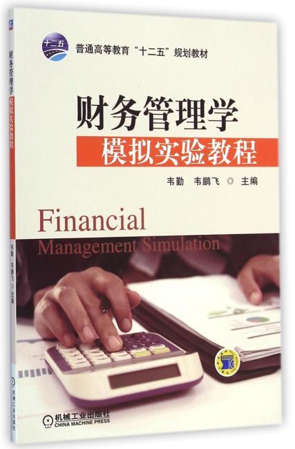 """财务管理学模拟实验教程(普通高等教育""""十二五""""规划教材)"""