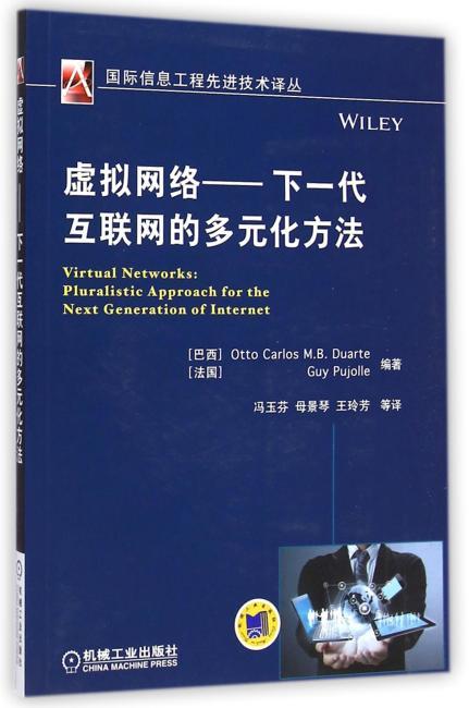 虚拟网络 下一代互联网的多元化方法(国际信息工程先进技术译丛)