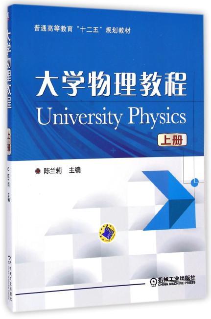 """大学物理教程(上)(普通高等教育""""十二五""""规划教材)"""