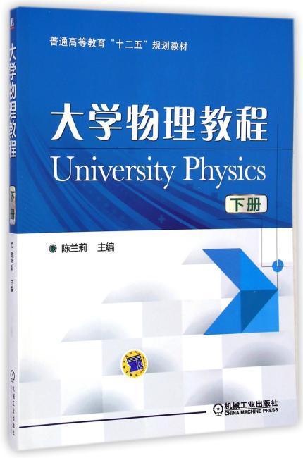 """大学物理教程(下)(普通高等教育""""十二五""""规划教材)"""