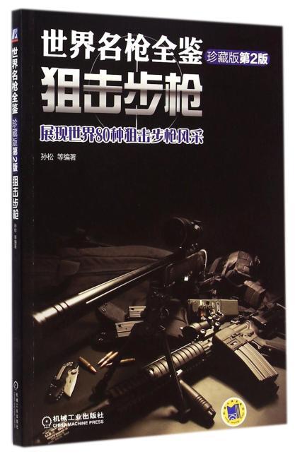 世界名枪全鉴 狙击步枪(珍藏版)第二版