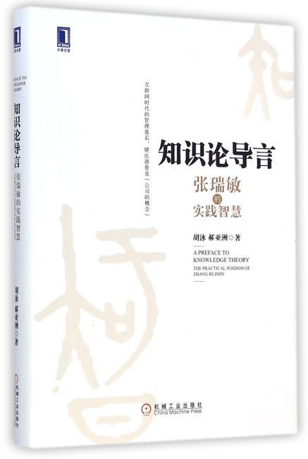 知识论导言:张瑞敏的实践智慧(互联网时代的管理基石,堪比德鲁克『公司的概念』)
