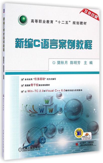 """新编C语言案例教程(高等职业教育""""十二五""""规划教材)"""