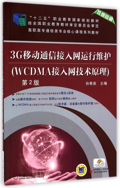 "3G移动通信接入网运行维护(WCDMA接入网技术原理)(第2版,""十二五""职业教育国家规划教材 高职高专通信类专业核心课程系列教材)"