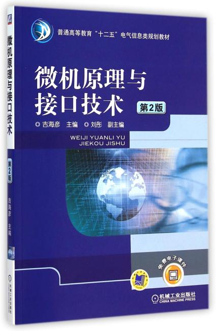 微机原理与接口技术 第2版