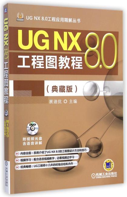 UG NX 8.0工程图教程(典藏版)