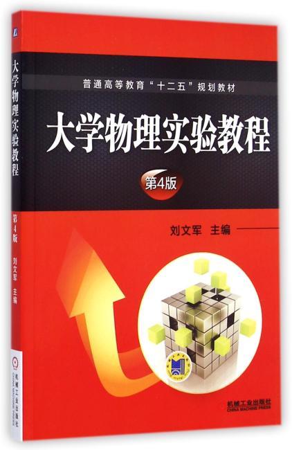 """大学物理实验教程(第4版,普通高等教育""""十二五""""规划教材)"""