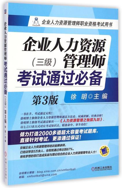 企业人力资源管理师考试通过必备(三级)(第3版,企业人力资源管理师职业资格考试用书)