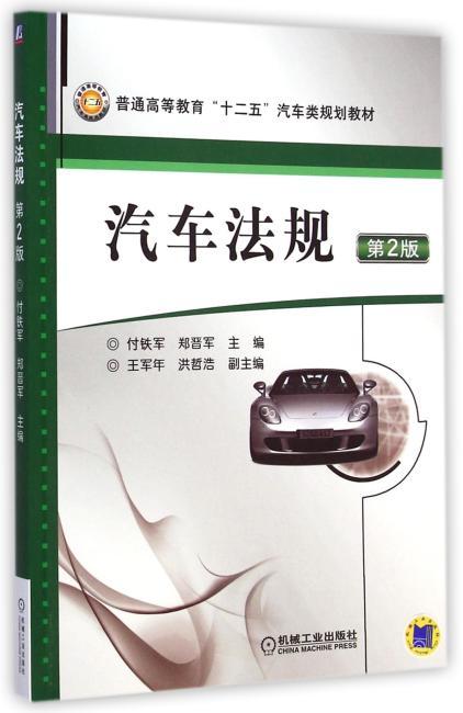 """汽车法规(第2版,普通高等教育""""十二五""""汽车类规划教材)"""