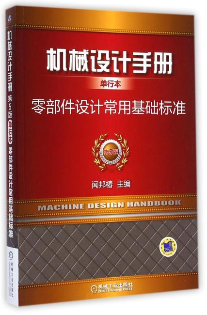 机械设计手册单行本:零部件设计常用基础标准