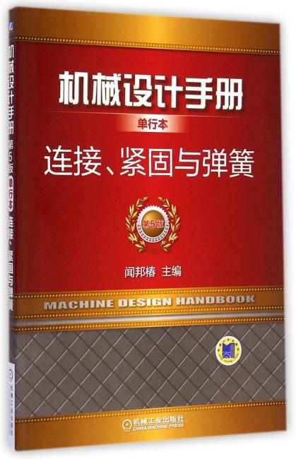 机械设计手册单行本:连接、紧固与弹簧