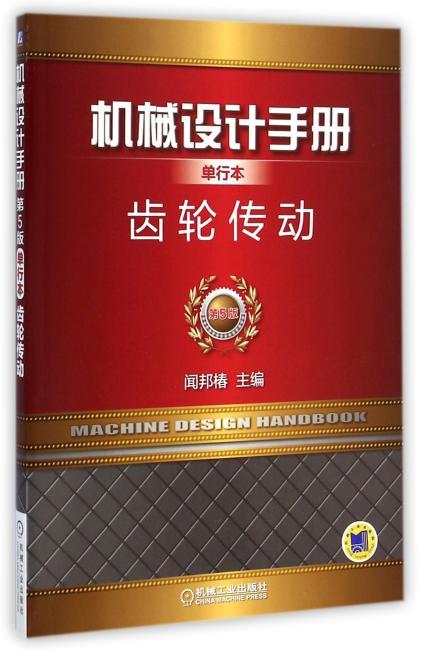 机械设计手册单行本:齿轮传动