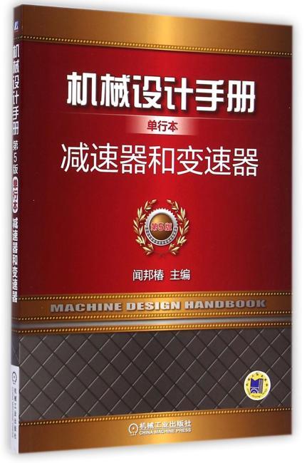 机械设计手册单行本:减速器和变速器