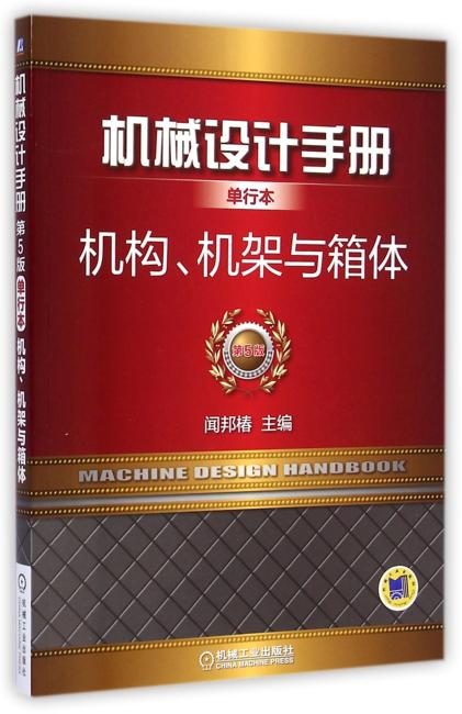 机械设计手册单行本:机构、机架与箱体