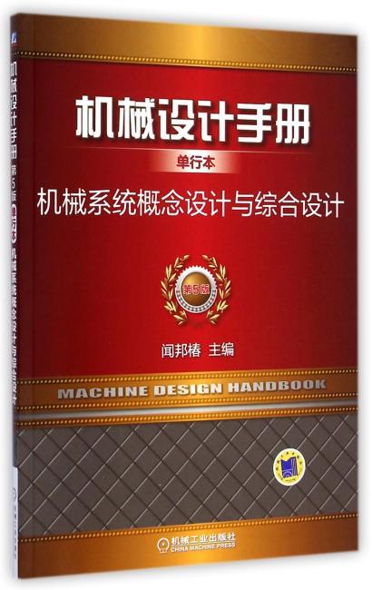 机械设计手册单行本:机械系统概念设计与综合设计