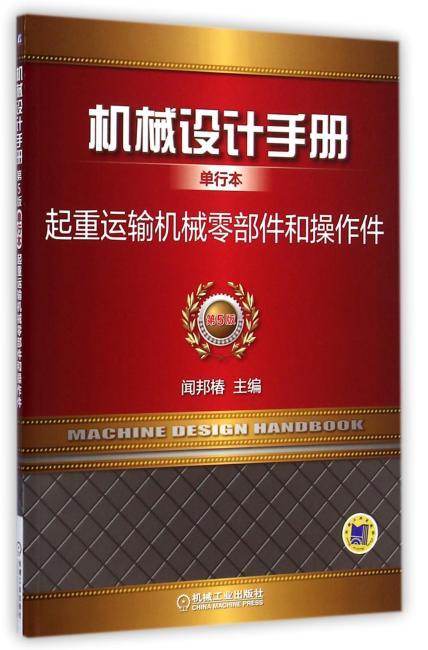 机械设计手册单行本:起重运输机械零部件和操作件