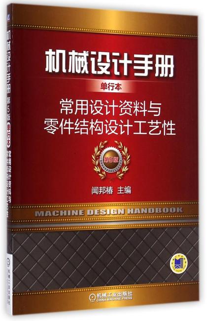 机械设计手册单行本:常用设计资料与零件结构设计工艺性