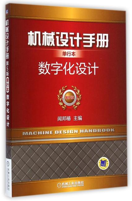 机械设计手册单行本:数字化设计