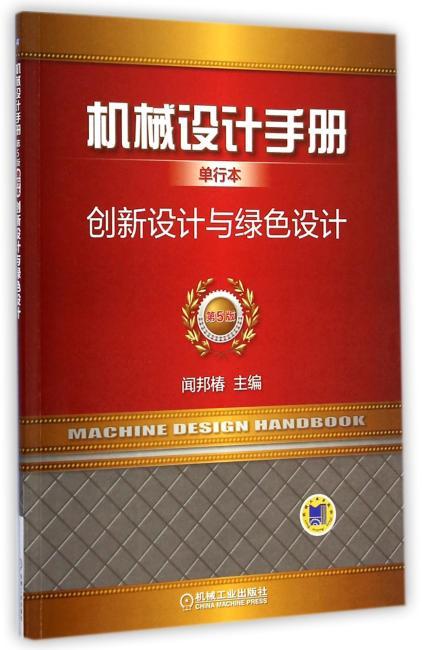 机械设计手册单行本:创新设计与绿色设计