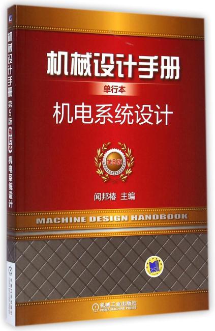 机械设计手册单行本:机电系统设计