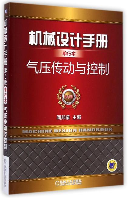 机械设计手册单行本:气压传动与控制