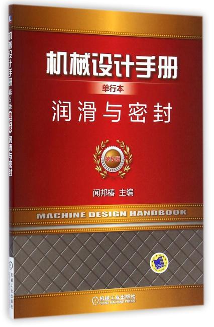 机械设计手册单行本:润滑与密封