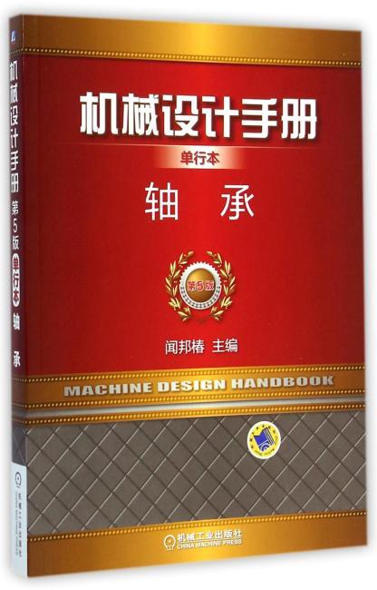 机械设计手册单行本:轴承