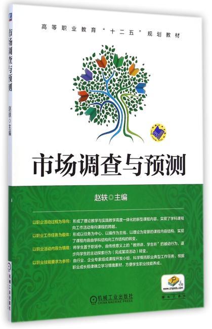 """市场调查与预测(高等职业教育""""十二五""""规划教材)"""