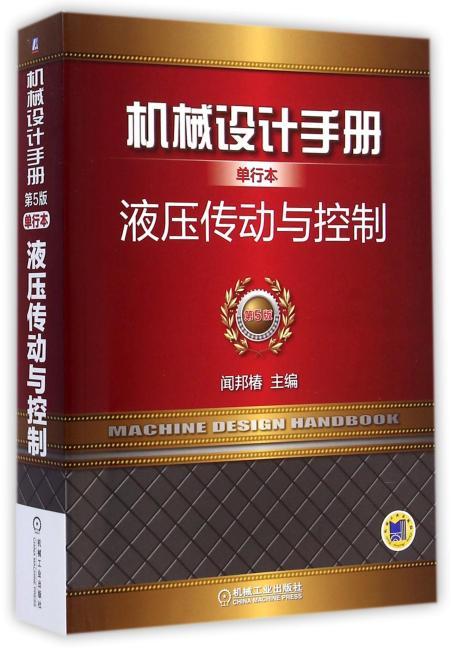 机械设计手册单行本:液压传动与控制