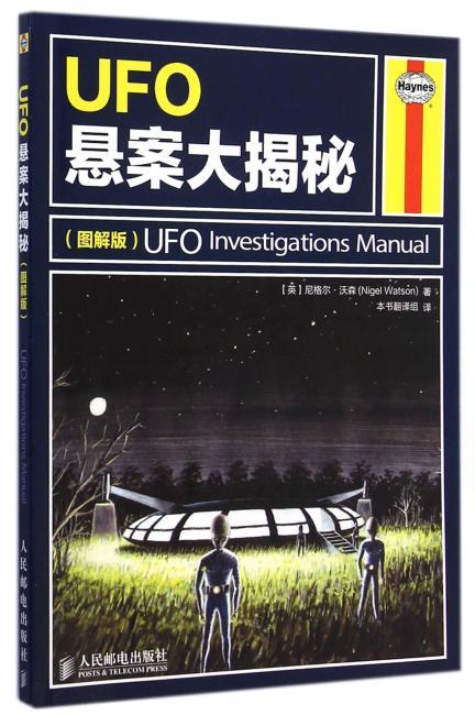 UFO悬案大揭秘(图解版)
