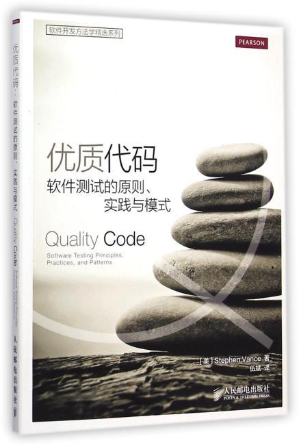 优质代码 软件测试的原则 实践与模式