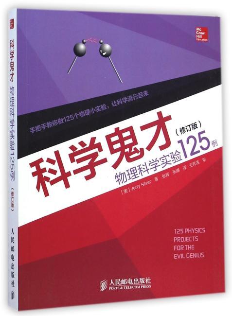 科学鬼才 物理科学实验125例(修订版)