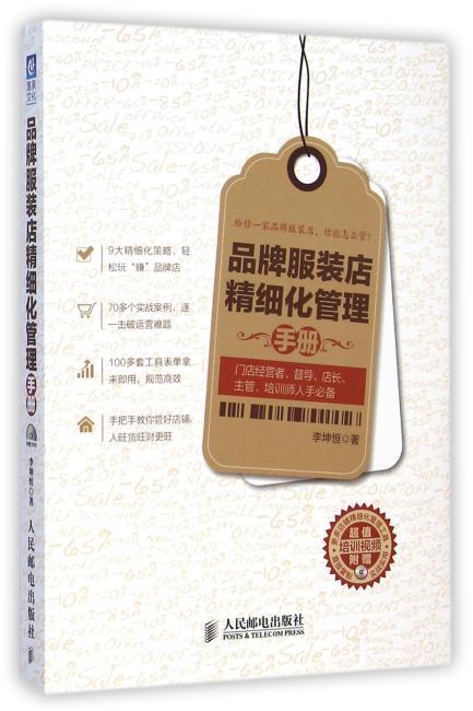 品牌服装店精细化管理手册