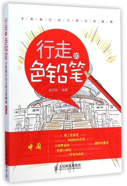行走的色铅笔 手绘旅行达人的日常修炼(中国)
