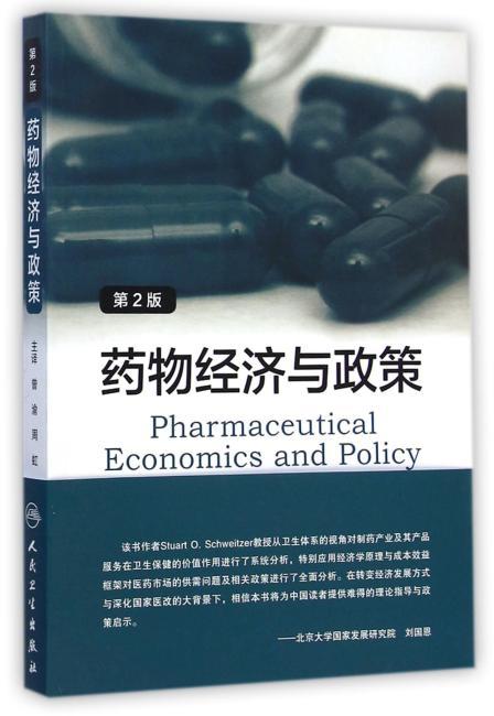 药物经济与政策(翻译版)