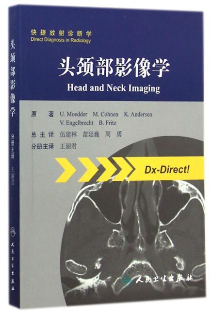 头颈部影像学(翻译版)