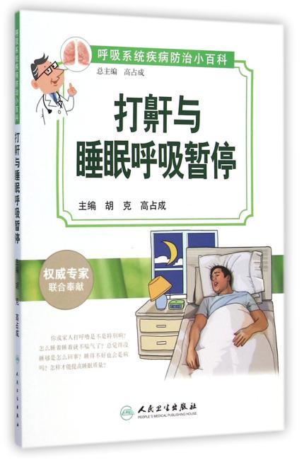 呼吸系统疾病防治小百科·打鼾与睡眠呼吸暂停