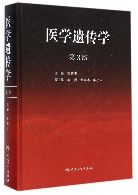 医学遗传学(第3版)