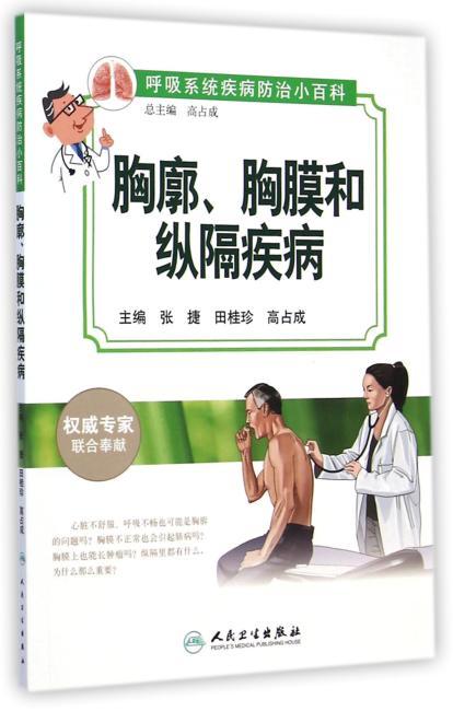 呼吸系统疾病防治小百科·胸廓、胸膜和纵隔疾病