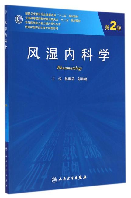 风湿内科学(第2版/研究生)