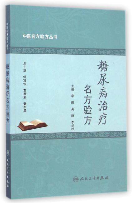 中医名方验方丛书·糖尿病治疗名方验方